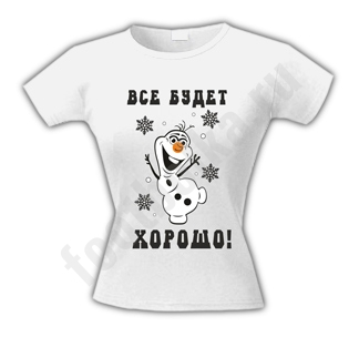"""Футболка женская """"Все будет хорошо"""" снеговик"""