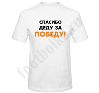 "Футболка ""Спасибо деду за ПОБЕДУ"""