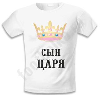 """Футболка мужская """"Сын царя"""""""