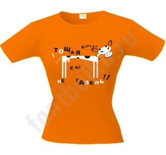 """Футболка """"Тощая корова - еще не газель"""""""