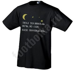 """Футболка """"Тиха украинская ночь..."""""""