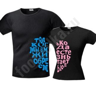 """Женская футболка  из комплекта """"Только когда мы вместе..."""" SALE"""