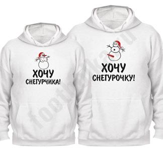 """Толстовка мужская """"Хочу снегурочку/снегурчика"""" SALE"""