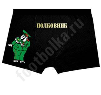 """Трусы мужские """"Полковник"""" армия"""
