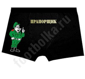"Трусы мужские ""Прапорщик"" армия"