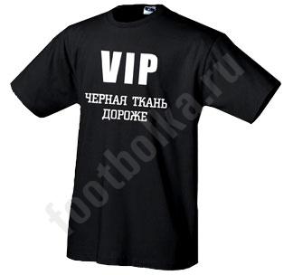 """Футболка """"VIP. Черная ткань дороже"""""""