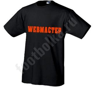 "Футболка ""Webmaster"""