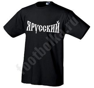 """Футболка """"Я русский"""""""