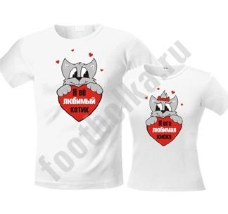 """Мужская футболка """"Любимый котик/Любимая киска"""" SALE"""