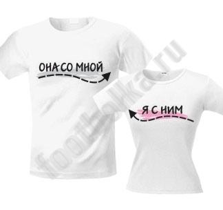"""Женская футболка """"Я с ним / Она со мной"""" SALE"""