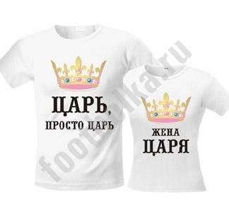 "Футболки парные ""Царь / Жена царя"" премиум"
