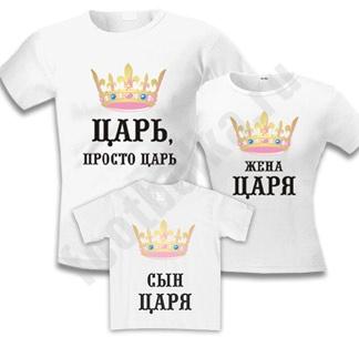 """Футболки для семьи """"Царь / Жена царя / Сын царя"""""""