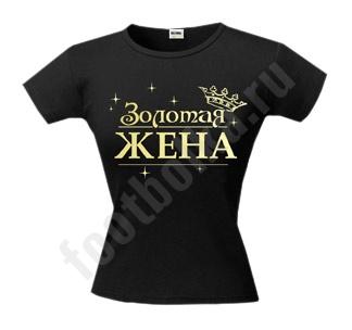 "Футболка ""Золотая жена"""