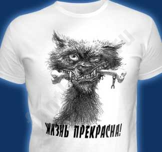 "Футболка good ""Жизнь прекрасна"" арт.14-2604"