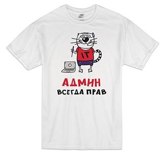 """Футболка """"Админ всегда прав"""" кот"""