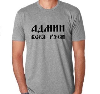"""Футболка """"Админ всея Руси"""""""