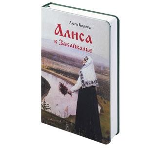 Ежедневник «Алиса в Забайкалье», артикул 70190