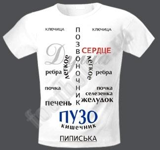 "Футболка ""Анатомия мужчины"""