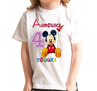 "Детская футболка ""Микки"" Ваше имя и любой возраст"