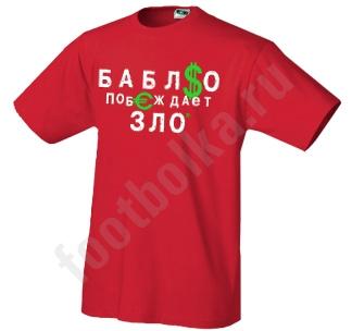 "Футболка  ""Бабло побеждает зло"" Sale"