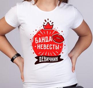 """Футболка на девичник """"Банда невесты"""" красный круг"""