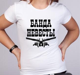 """Футболка """"Банда невесты"""" пистолеты"""