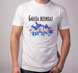 """Футболка с рисунком """"Банда жениха"""""""