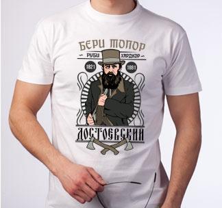 """Футболка """"Достоевский"""""""