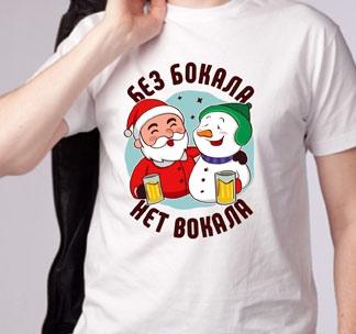 """Футболка """"Без бокала"""" Дед мороз и снеговик"""