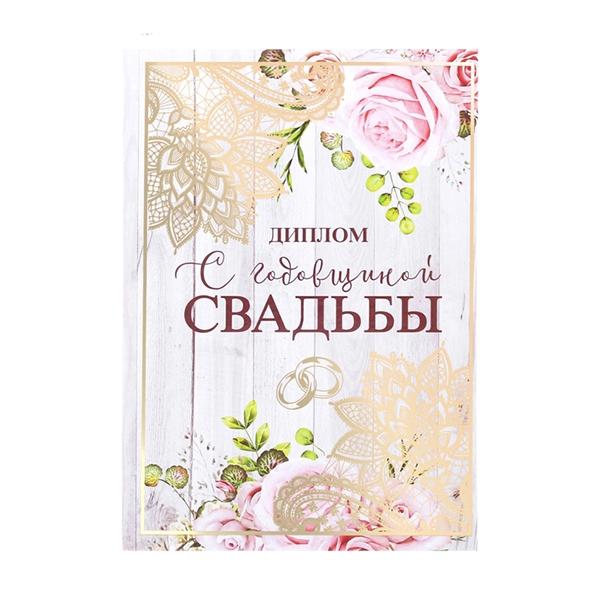 """Диплом """"С годовщиной свадьбы""""  фото 0"""