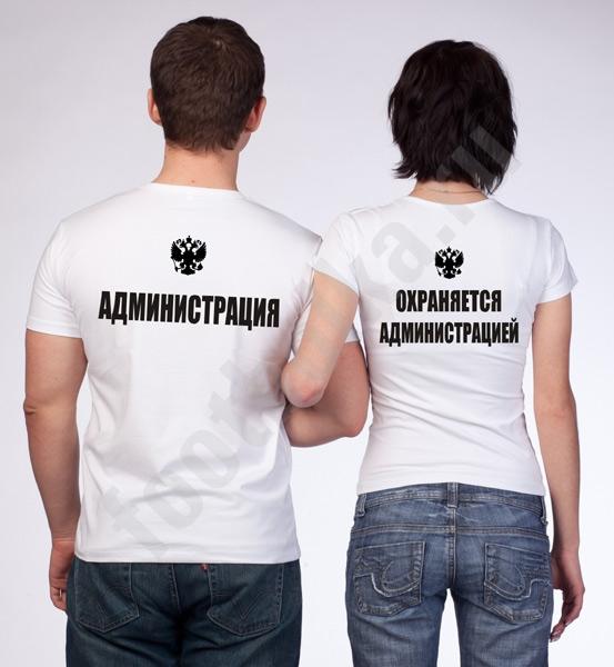 Надписи на футболки для двоих