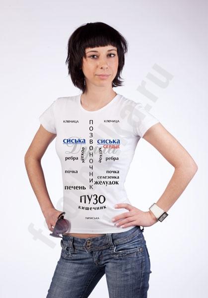 """Футболка """"Анатомия женщины"""" фото 0"""