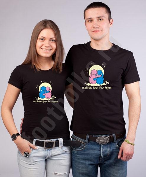 Парные футболки Созданы друг для друга фото 0