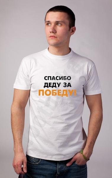 """Футболка """"Спасибо деду за ПОБЕДУ"""" фото 0"""