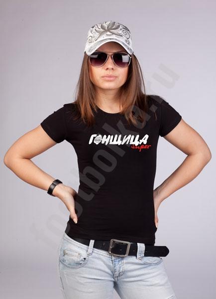 Футболка Супер Гонщица / с любым лого авто/ - Футболка.ру: http://footbolka.ru/catalog/product_info/tip/14/products_id/3960