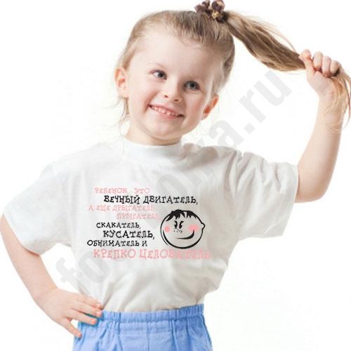 """Детская футболка """"Целователь"""" фото 0"""