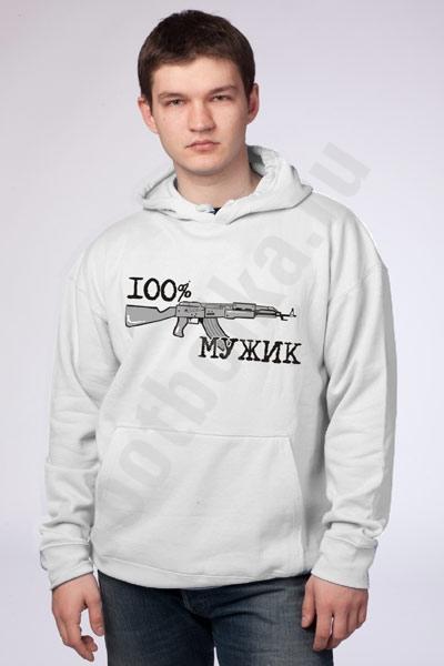 "Толстовка мужская ""100% мужик"" фото 0"