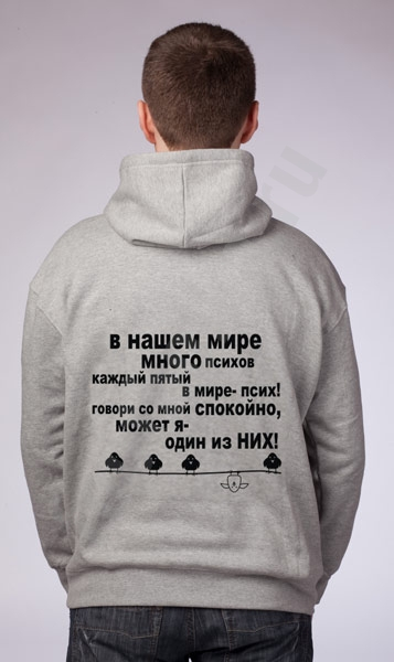 """Толстовка """"В нашем мире много психов"""" фото 0"""