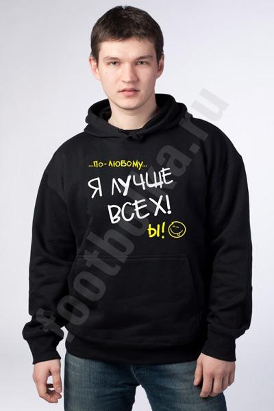 """Толстовка мужская """"Я лучше всех"""" фото 0"""