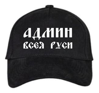 """Бейсболка """"Админ всея руси"""" фото 0"""