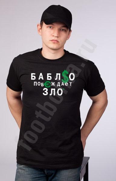 """Футболка """"Бабло побеждает зло"""" фото 0"""
