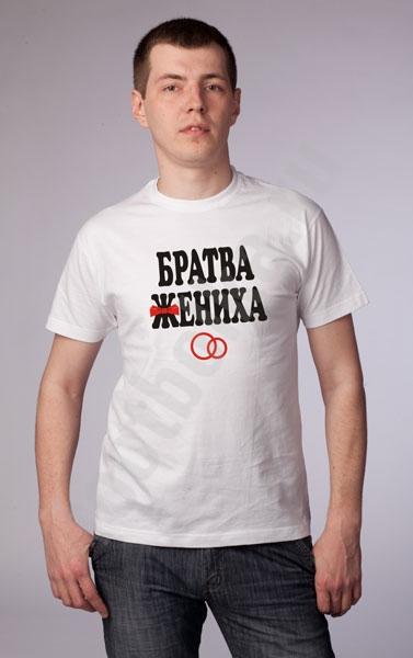 """Футболка свадебная """"Братва жениха"""" кольца фото 0"""