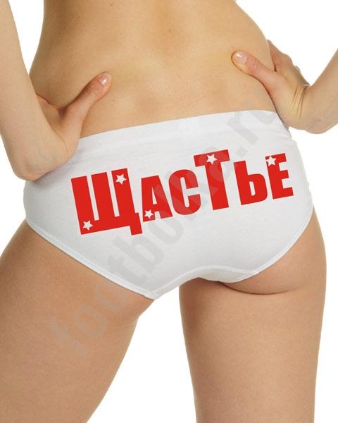 """Трусы женские """"Щастье"""" фото 0"""