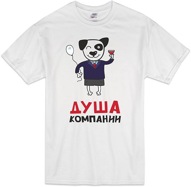 "Футболка ""Душа компании"" SALE фото 0"