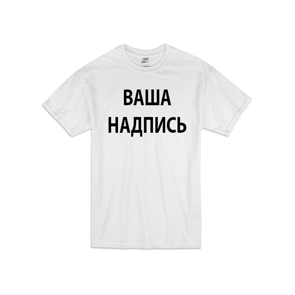 Мужская футболка с надписью на заказ - Футболка.ру 541d5b686de34