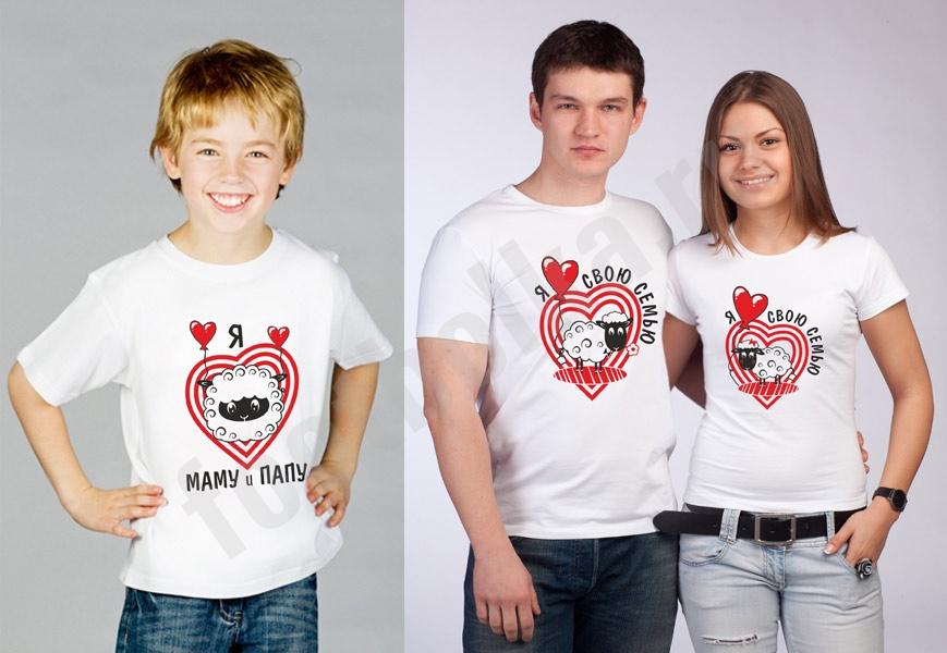 """Футболки для семьи """"Я люблю свою семью"""" овечки фото 0"""