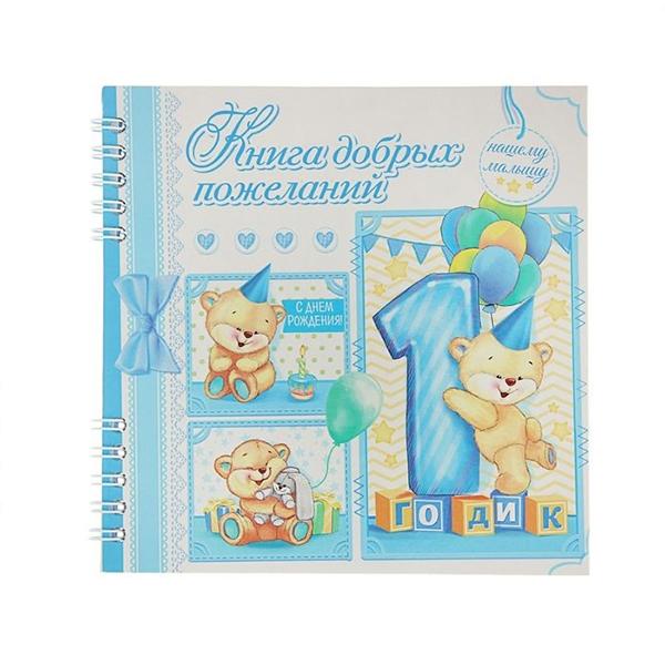 """Книга пожеланий """"1 годик сыночку"""" фото 0"""
