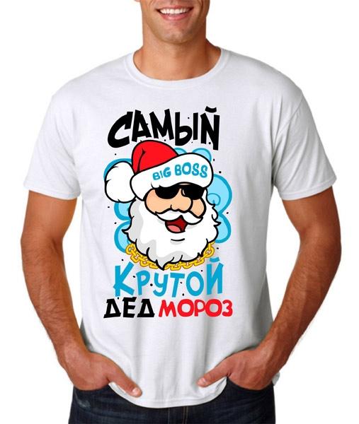 "Футболка ""Самый крутой Дед Мороз"" фото 0"
