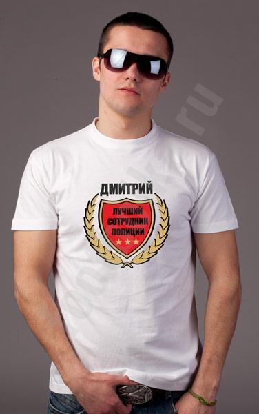 Футболка Лучший сотрудник полиции - Дмитрий