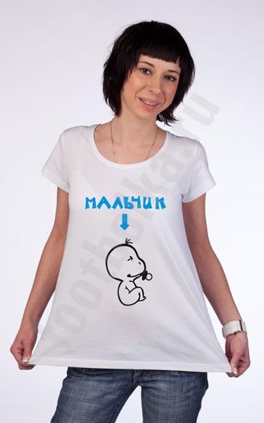 """Футболка для беременных """"МАЛЬЧИК"""" фото 0"""